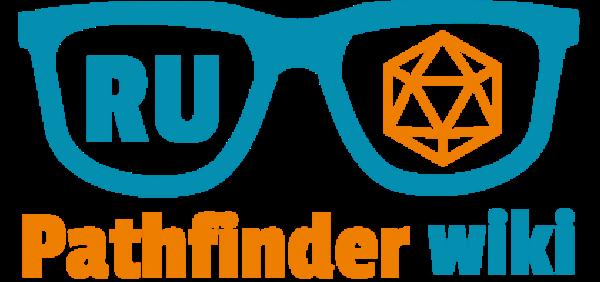 Pathfinder по русски
